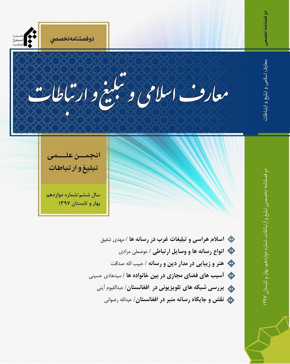 معارف اسلامی و تبلیغ و ارتباطات